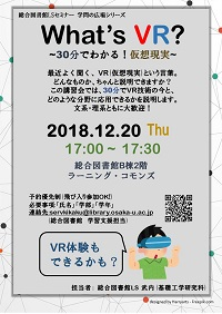 「What's VR」ポスター